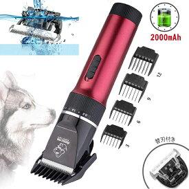 犬用バリカン 猫用バリカン ペット バリカン Milkee 充電式 コードレス 全身用 プロ用 低騒音