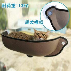 ハンモック 猫 窓 吸盤 日向ぼっこ Milkee 耐荷重13kg マット付き ペットベッド 取り付け簡単 カーキ