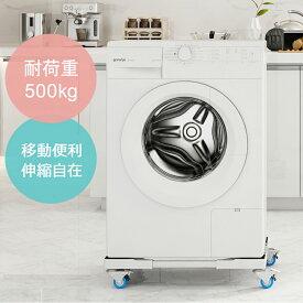 洗濯機 台 冷蔵庫置き台 耐荷重約300kg 4足8輪 キャスター付 移動式 伸縮式 幅/奥行44.8〜69cm 減音防振 調節簡単 ステインレス製 防振パッド付き