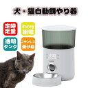 自動給餌器 餌やり器 猫 中小型犬用 タッチパネル式 ペット用 フィーダー 4L大容量 1日5食 透明タンク 自動餌やり器 …