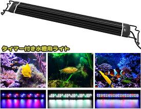 水槽照明 LEDライト 水槽ライト アクアリウムライト メダカ 46-63cm水槽対応 熱帯魚ライト タイマー(6/10/12H/不定時) 3つの照明モード 10段階明るさ調整 スライド式 LED 50000時 長寿命 観賞魚飼育 水草育成 淡水&海水両用 (IPL-50)