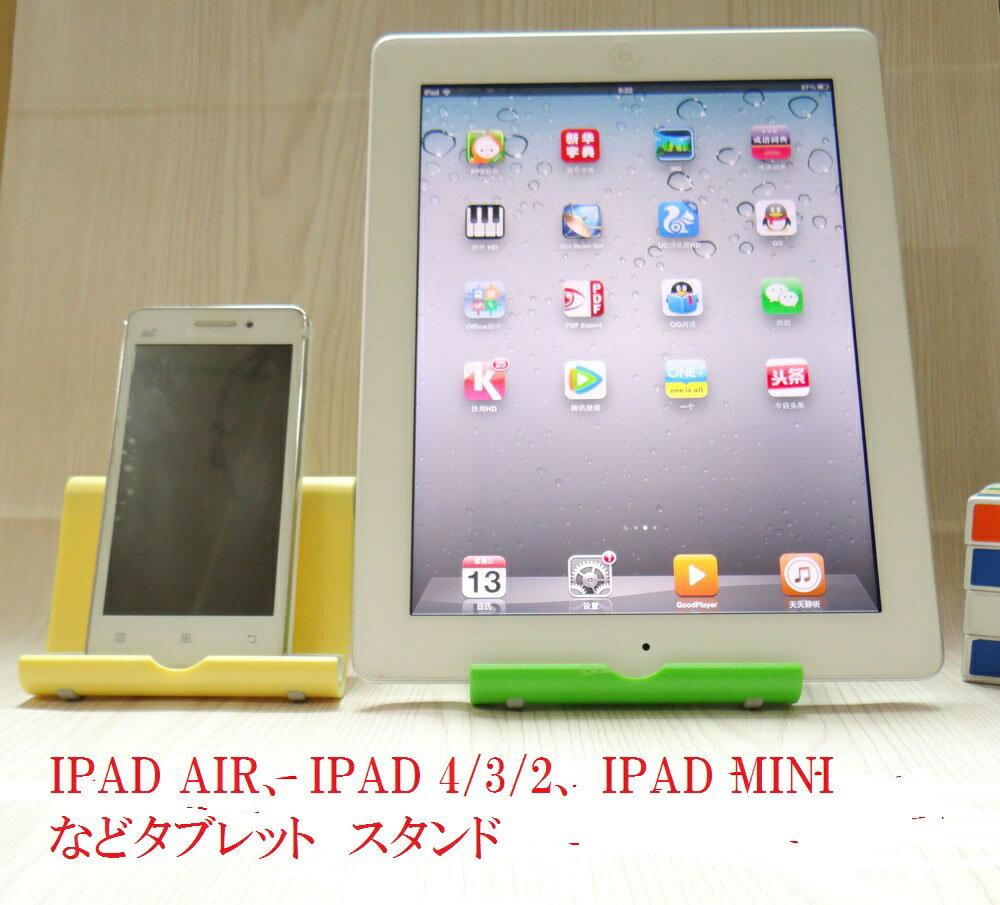 タブレット スタンド フレキシブル IPAD AIR air2 送料無料 ホルダ IPAD4 IPAD3 IPAD2 IPAD MINI MINi2 mini3 retina 7〜10.1型タブレットPC用スタンド 卓上 軽量 持ち運びに便利なソフトポーチ付き Nexus Galaxy Tab Surface ARROWS Tab SREGZA Tablet ネクサス メール便