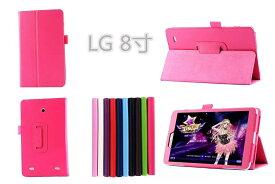 LG G Pad 8.0 ケース LG-V480 カバー タブレット PC スタンドケース L Edition LGT01 PU レザーケース スマートケース タッチペン 保護フィルム 3点セット おまけ メール便 送料無料