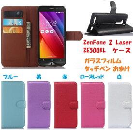 ZenFone 2 Laser ケース ZE500KL カバー 3点セット ガラスフィルム タッチペン おまけ 保護フィルム 保護 フィルム ガラス 手帳 手帳型 手帳型ケース メール便 送料無料