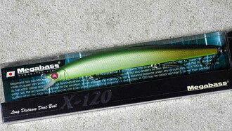 메가 버스(Megabass) X-120 (엑스 120) 필리핀 바나나