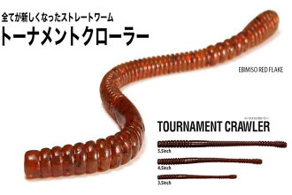 Mega bus (Megabass) TOURNAMENT CRAWLER 3.5inch (3.5 inches of tournament crawlers)