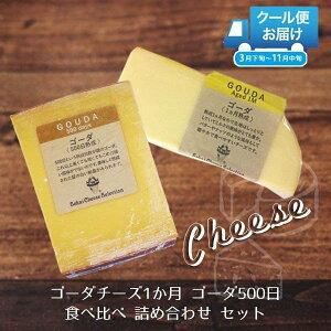 ゴーダチーズ1か月 ゴーダ500日 食べ比べ 詰め合わせ セット おつまみ