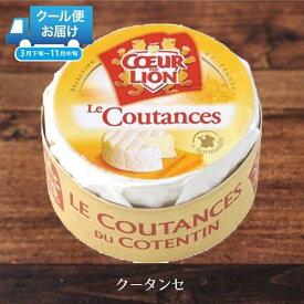 クータンセ 白カビチーズ