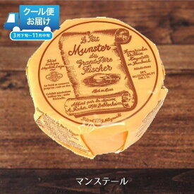 マンステール ウオッシュチーズ