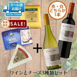 ワインとチーズ3種類セット