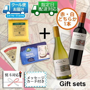 チーズ ワイン ギフト お中元 クリスマス 誕生日 ワインとチーズ3種類セット
