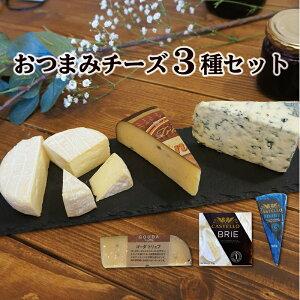 ワイン付き チーズ チーズセット 詰め合わせ おつまみ 家飲み お得 世界のチーズ 3種 ブリー ゴーダ ゴーダトリュフ ダナブルー 食べ比べ ワイン好き 美味しいもの おいしいもの つまみ 晩酌