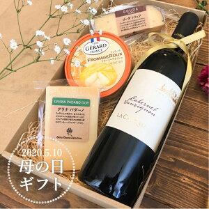 チーズとワインセット おつまみ プレゼント ギフト 内祝い 詰め合わせ 赤ワイン ワイン おしゃれ グラナパダーノ ゴーダトリュフ ゴーダ トリュフ 誕生日 お酒 チーズ おつまみセット イタ