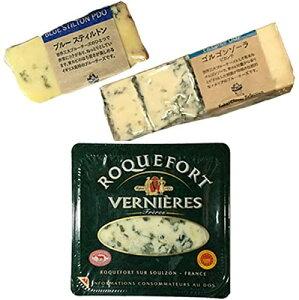 世界三大ブルーチーズ 食べ比べ 詰め合わせ セット 青カビ ゴルゴンゾーラ スティルトン チーズ ロックフォール 熟成チーズ イタリア イギリス 熟成 おつまみ 美味しい おしゃれ 海外 お取
