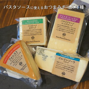 チーズ  パスタソースに使えるセット 詰め合わせ おつまみ 家飲み お得 世界のチーズ 4種 ワインに合う
