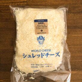 高級 シュレッドチーズ 1kg グリュイエール100%