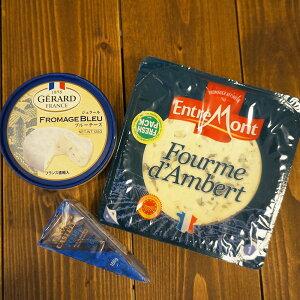 ブルーチーズ 食べ比べ 詰め合わせ 3種セット 青カビ フルムダンベール ダナブルー