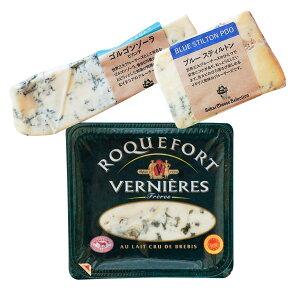 世界三大ブルーチーズ 食べ比べ 詰め合わせ 青カビ ゴルゴンゾーラ スティルトン ロックフォール 熟成 チーズ ブルーチーズ セット ちーず ワイン イタリア イギリス 熟成 おつまみ つまみ