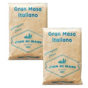 グランマーゾ パウダー 粉チーズ 料理用 業務用 grated-cheese イタリアン 料理用チーズ (1kg×2袋) パスタ リゾット ピザ ナチュラルチーズ 冷凍保存可能