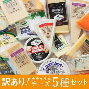 訳あり チーズ おつまみ 送料無料 詰め合わせ セット お得 5種 家飲み チーズセット ゴルゴンゾーラ ゴーダ ミモレット カマンベール 宅飲み 酒のつまみ 食べ比べ ワイン 日本酒 世界のチー