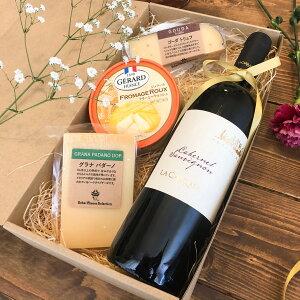 チーズとワインセット おつまみ プレゼント ギフト 内祝い 詰め合わせ 赤ワイン ワイン好き 晩酌 おしゃれ グラナパダーノ ゴーダトリュフ ゴーダ トリュフ 誕生日 お酒 チーズ おつまみセ