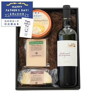 チーズとワインセット つまみ おつまみ 酒の肴 プレゼント ギフト 父の日 内祝い お中元 詰め合わせ 赤ワイン ワイン好き 晩酌 おしゃれ グラナパダーノ ゴーダ 誕生日 お酒 チーズ おつまみ