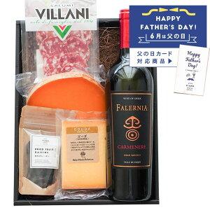 ギフト チーズとワインセット 赤ワイン カルムネール サラミ ゴーダ ミモレット ドライフルーツ つまみ おつまみ 酒の肴 詰め合わせ プレゼント 内祝い お土産 ラッピング おしゃれ 誕生日