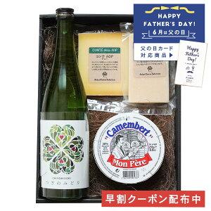 日本酒 チーズ ワインセット ギフト 辛口 秋田県産 詰め合わせ プレゼント 父の日 おつまみ モンペールカマンベール 食べ比べ 美味しい ワイン好き お酒 酒のつまみ 酒の肴 お取り寄せグル