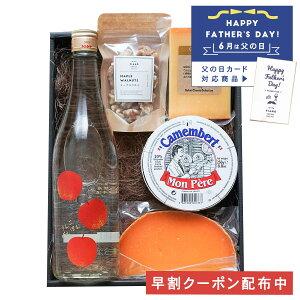 早割 父の日 日本酒 甘口 チーズ ワインセット ギフト 青森県産 りんごぽむぽむ 詰め合わせ プレゼント おつまみ モンペールカマンベール 食べ比べ 美味しい ワイン好き お酒 酒のつまみ