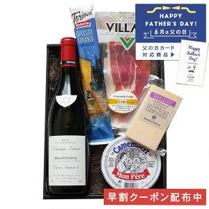 早割 赤ワイン 父の日 フランス産 モンペールカマンベール ギフト チーズ ワインセット 詰め合わせ プレゼント おつまみ 食べ比べ 美味しい ワイン好き お酒 酒のつまみ 酒の肴 お取り寄せ