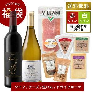 福袋 チーズ ワイン おつまみ セット 詰め合わせ 赤ワイン 白ワイン ワイン パルミジャーノ ブリー ミモレット ブルーチーズ 食べ比べ 美味しい 食品 食材 ワイン好き お酒 酒のつまみ 酒の
