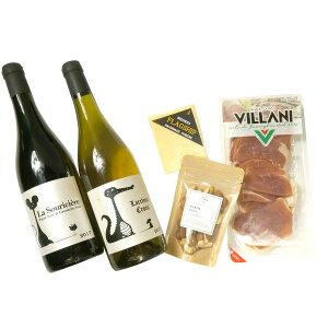 南フランス 赤ワイン 白ワイン 2種 チーズ 生ハム ナッツ セット ミックスナッツ プロシュート パルマサラミ