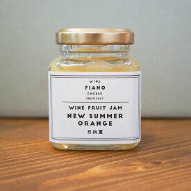 チーズに合う 国産 フルーツジャム 白ワイン入り 日向夏