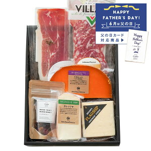 フルボディ 赤ワインに合う チーズ 生ハム お中元 父の日 ギフト プレゼント おつまみ 6種 詰め合わせ 食べ比べ プロシュート サラミ ウォッシュ ミモレット12ヶ月 ハードチーズ フラッグシ