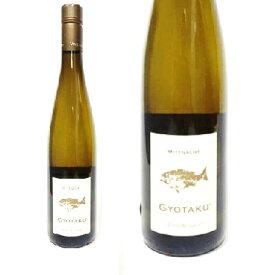 ミットナット・フレールキュヴェ・ギョタク2018 フランスワイン 産地 アルザス 白ワイン 家飲み お誕生日 ギフト お祝い 750mlビオディナミ バイオダイナミック