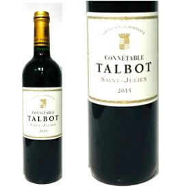 コネターブル・タルボ 2015 フランスワイン 産地 ボルドー サンジュリアン 格付け4級 赤ワイン 家飲み お誕生日 ギフト お祝い 750ml直輸入ボルドー