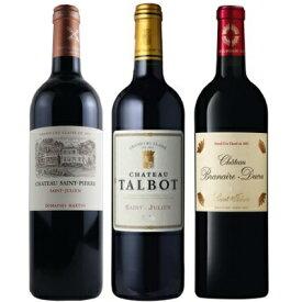 銘醸サンジュリアン産赤ワイン3本セットシャトー・ブラネール・デュクリュタルボサンピエールフランスワイン 産地 ボルドー サンジュリアン 赤ワイン 直輸入 家飲み お誕生日 ギフト お祝い 750ml 直輸入ボルドー