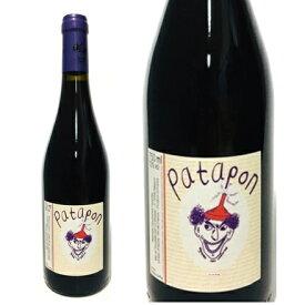 ドメーヌ・ル・ブリゾーパタポンVdFルージュ750ml フランスワイン 産地 ロワール 赤ワイン 家飲み お誕生日 ギフト お祝い 750mlヴァン・ナチュール 自然派ワイン