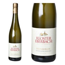シュタインベルガー・リースリング・カビネット2018クロスターエバーバッハ ドイツワイン 産地 ラインガウ クロースター エーベルバッハ 白ワイン 家飲み お誕生日 ギフト お祝い 直輸ドイツ