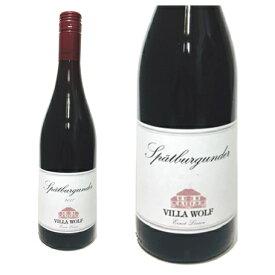 ヴィラ・ヴォルフシュペートブルグンダー(ピノノワール) ドイツワイン 産地 ファルツ 赤ワイン 家飲み お誕生日 ギフト お祝い 750ml ヴィッラ・ヴォルフ Villa Wolf