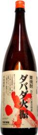 ダバダ火振 1800 【あす楽】 栗焼酎 高知県 無手無冠