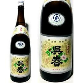 呉春 本丸 1800 酒 日本酒 地酒 産地 大阪府家飲み お祝い 御祝お誕生日