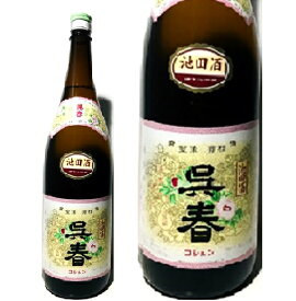 呉春 池田酒 1800 酒 日本酒 地酒 産地 大阪府家飲み お祝い 御祝お誕生日
