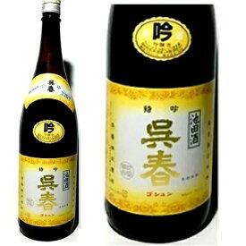 呉春 特吟 1800酒 日本酒 地酒 産地 大阪府家飲み お祝い 御祝お誕生日