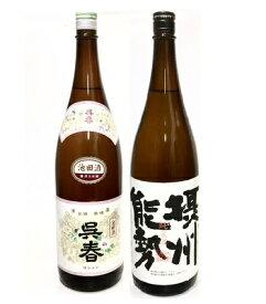 関西・大阪代表おすすめ1升瓶2本セット呉春 池田酒1800秋鹿 摂州能勢1800