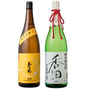 関西・京都代表おすすめ1升瓶2本セット 白嶺 香田 特別純米酒1800玉の光 酒魂 純米吟醸1800