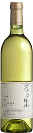中央葡萄酒株式会社グリド甲州2019GRACE GRIS DE KOSHU日本ワイン 産地 山梨 白ワイン 家飲み お誕生日 ギフト お祝い 750mlグレイス