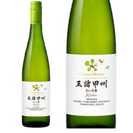 シャトーメルシャン 玉諸甲州きいろ香2017日本ワイン 産地 山梨 白ワイン 家飲み お誕生日 ギフト お祝い 750mlChateau Mercian Koshu Tamamoro Yamanashi