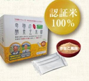 奇跡の酵素玄米粉120g(スティック4gx30本)奇跡のりんごで有名な木村式自然栽培のお米100%使用!!