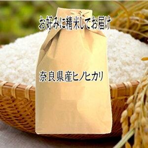 玄米仕立 奈良県産ヒノヒカリひのひかり令和元年産玄米5kgお好みに精米してお届け【送料無料 一部除く】